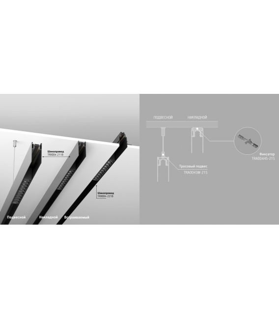 Įmontuojamas magnetinis profilis MAYTONI TRX004-221B